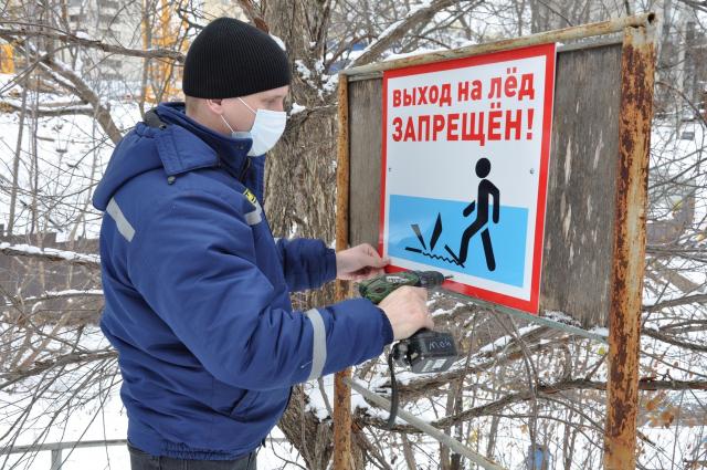 C 1 апреля запрещено выходить на лед рек и озер