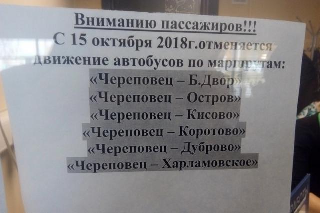 В Кисово отменили рейсовый автобус