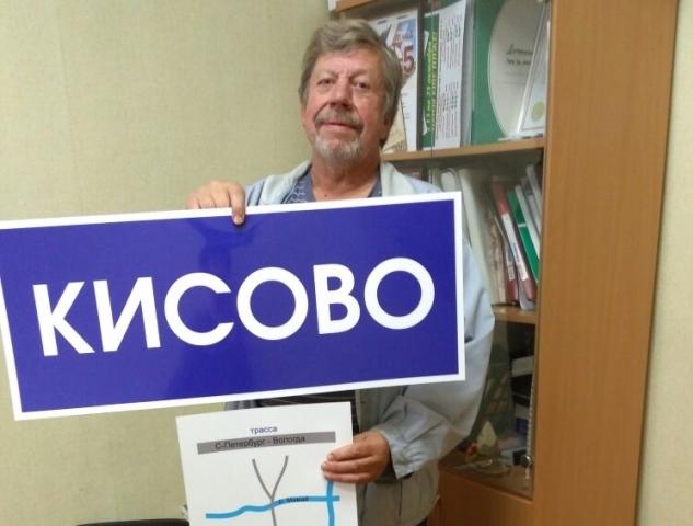 Череповецкий дачник сделал дорожные таблички в помощь заплутавшим водителям